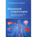 Начальный атеросклероз. Факторы риска, диагностика, профилактика, лечение