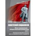 Советский социализм. Опыт управления общественным развитием. Книга 1. Руководство борьбой