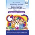 Физическое развитие детей с тяжелыми нарушениями речи (общим недоразвитием речи) с 3 до 7 лет