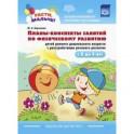 Планы-конспекты занятий по физическому развитию детей раннего дошкольного возраста с расстр. речев.