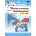 Расти, малыш! Физическое развитие детей раннего дошкольного возраста (с 2 до 3 лет). ФГОС