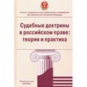Судебные доктрины в российском праве. Теория и практика. Монография