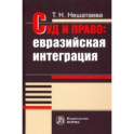 Суд и право. Евразийская интеграция. Монография