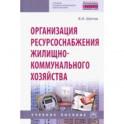 Организация ресурсоснабжения жилищно-коммунального хозяйства
