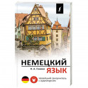 Немецкий язык. Новейший самоучитель с аудиокурсом