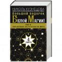 Большой подарок Белой Магии! Книги сильнейших экстрасенсов мира 4 книги