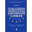 Правовое регулирование государственного оборонного заказа в Европейском союзе. Монография