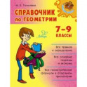 Справочник по геометрии. 7-9 классы