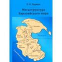 Мегаструктура Евразийского мира сквозь призму геологии, археологии, истории