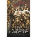 Отпрыски Императора. Антология