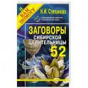 Заговоры сибирской целительницы. Выпуск 52
