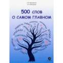 500 слов о самом главном