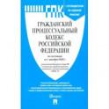 Гражданский процессуальный кодекс РФ по состоянию на 01.12.2020 с таблицей изменений