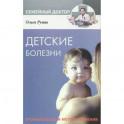 Детские болезни. Профилактика и методы лечения
