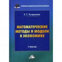 Математические методы и модели в экономике