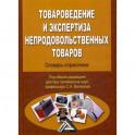 Товароведение и экспертиза непродовольственных товаров