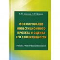 Формирование инвестиционного проекта и оценка его эффективности