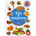 Еда и продукты