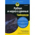 """Python и наука о данных для """"чайников"""""""