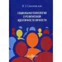 Социальная психология о религиозной идентичности личности
