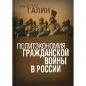 Политэкономия гражданской войны в России