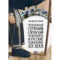 Преподобный Серафим, Саровский чудотворец и русские подвижники XIX века