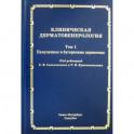 Клиническая дерматовенерология