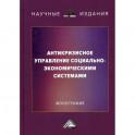 Антикризисное управление социально-экономическими системами