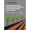 Реализация проекта «Зеленая Аллея Памяти» в образовательном пространстве