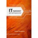 IT-трейдеинг для преподавателей