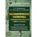 Математическая статистика с элементами теории вероятностей в задачах с решениями