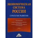Экономическая система России: стратегия развития