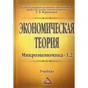 Экономическая теория. Микроэкономика- 1,2. Мезоэкономика
