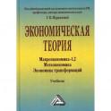 Экономическая теория. Макроэкономика -1,2. Мегаэкономика. Экономика трансформаций
