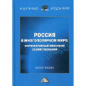 Россия в многополярном мире: корпоративный механизм хозяйствования