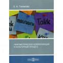 Лингвистическая коммуникация и культурный процесс
