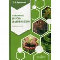 Избранные вопросы общей биологии