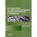 Курсовая работа по педагогике и методикам: технология разработки и оформления