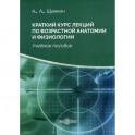 Краткий курс лекций по возрастной анатомии и физиологии