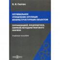 Оптимальное управление крупным инфраструктурным объектом (организацией, предприятием, фирмой) методами рангового анализа