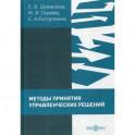 Методы принятия управленческих решений (сборник тестов и практических заданий)