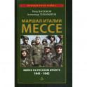Маршал Италии Мессе: война на Русском фронте 1941-1942