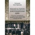 Россия на пороге информационных войн. Политика российского правительства в сфере СМИ в начале XX века