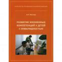Развитие жизненных компетенций у детей с инвалидностью