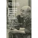Остаться японцем. Янагита Кунио и его команда: Этнология как форма существования японского народа