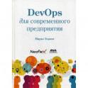 DevOps для современного предприятия