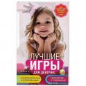 Лучшие игры для девочек. Для маленьких принцесс и юных леди. Развлекательные и развивающие. Творческ