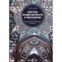 Культура неоднозначности и плюрализма: к другому образу ислама