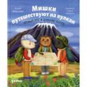 Мишки путешествуют на вулкан: Черный Нос и дальний поход
