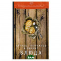 Мучные, творожные и яичные блюда: производственно-практическое издание. 3-е изд.